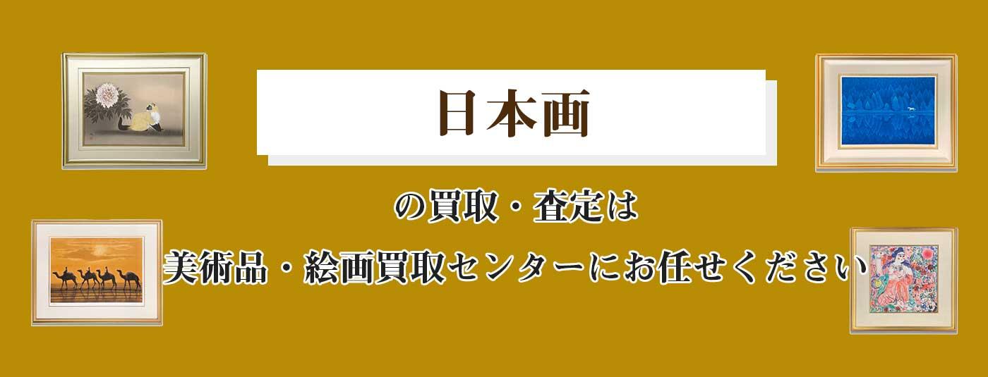 日本画の買取・査定は美術品・絵画買取センターにお任せください