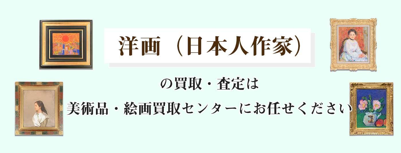 洋画(日本人作家)の買取・査定は美術品・絵画買取センターにお任せください