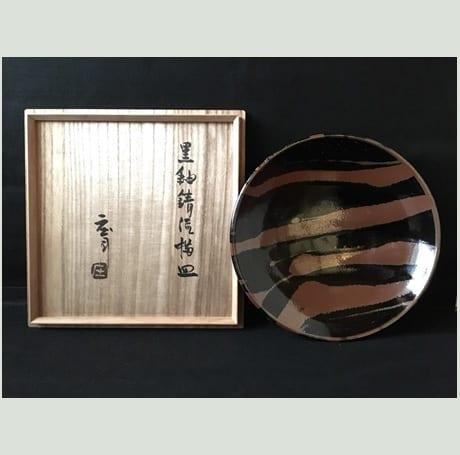 黒釉錆流描皿