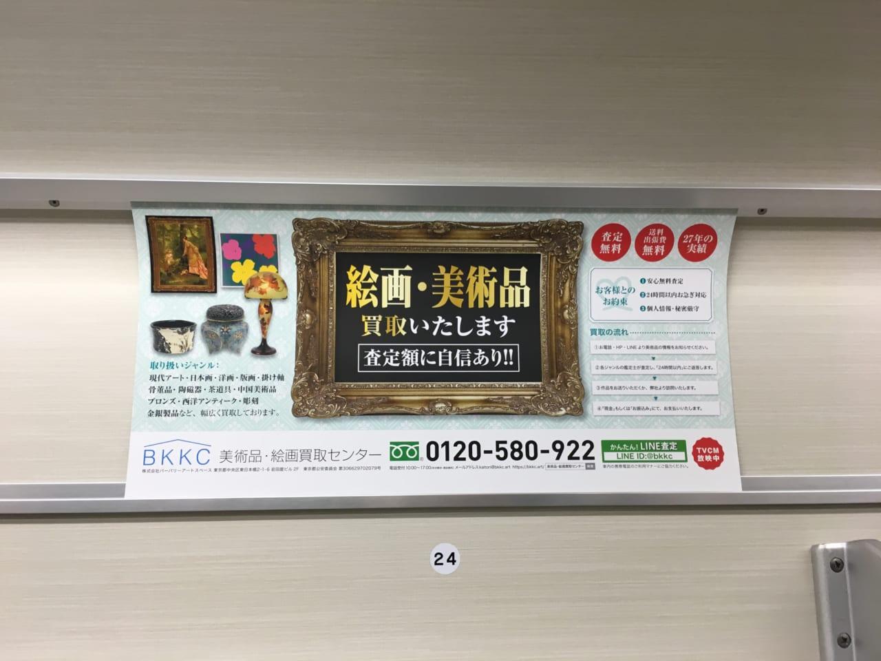 美術品・絵画買取センターの電車広告(都営地下鉄)掲載中です