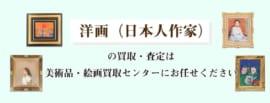 洋画 日本人作家の買取査定は美術品絵画買取センターにお任せください